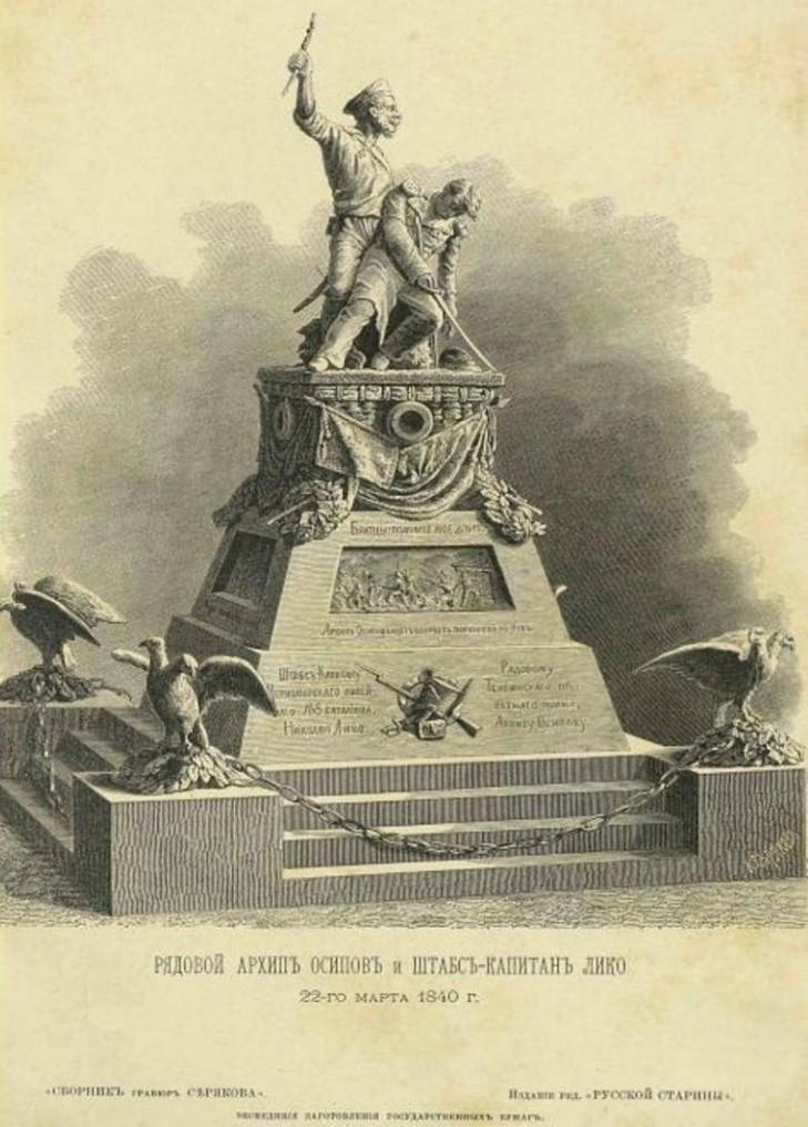 Проект памятника Архипу Осипову в Тифлисе. <br>